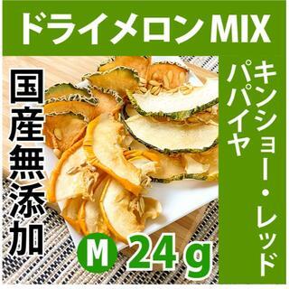 M ドライメロンMIX 国産 無添加 砂糖不使用ドライフルーツ(フルーツ)
