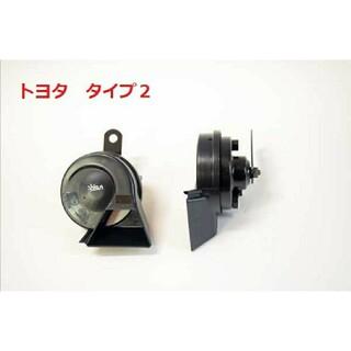トヨタ(トヨタ)の送料無料 トヨタカプラー レクサスサウンドホーン タイプ2(汎用パーツ)