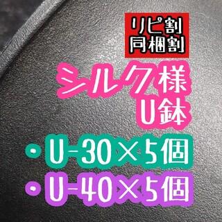 シルク様 U鉢(その他)