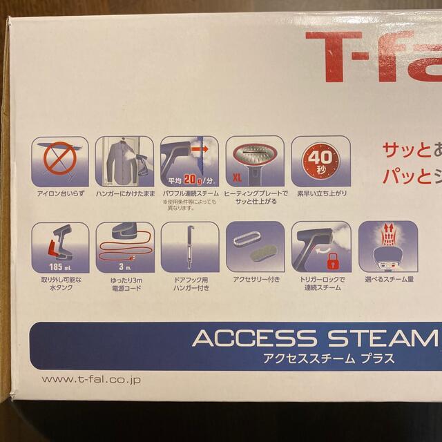 T-fal(ティファール)のアクセススチーム プラス DT8100 スマホ/家電/カメラの生活家電(アイロン)の商品写真