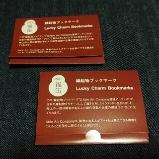 ムジルシリョウヒン(MUJI (無印良品))の無印良品 福缶 縁起物ブックマーク MUJI(しおり/ステッカー)