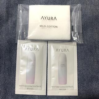 アユーラ(AYURA)のアユーラ リズムコンセントレートウォーターサンプル2包(サンプル/トライアルキット)