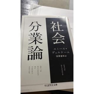 社会分業論 新品 状態良好(文学/小説)