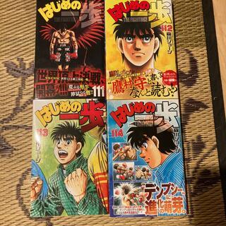 はじめの一歩111巻から114巻 4冊セット(少年漫画)
