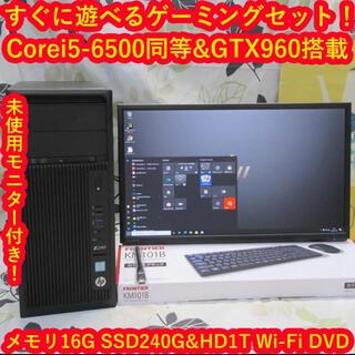 ヒューレットパッカード(HP)の即遊べるゲーミングCorei5-6500同等&SSD/メモリ16G/GTX960(デスクトップ型PC)