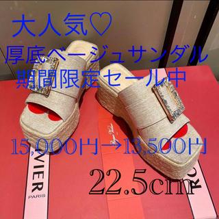 ロジェヴィヴィエ(ROGER VIVIER)の即発送!!厚底ベージュサンダル22.5cm(サンダル)