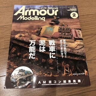 Armour Modelling (アーマーモデリング) 2020年 02月号