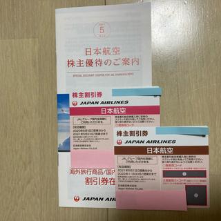 ジャル(ニホンコウクウ)(JAL(日本航空))の★JAL 日本航空 株主優待券 2枚セット(その他)