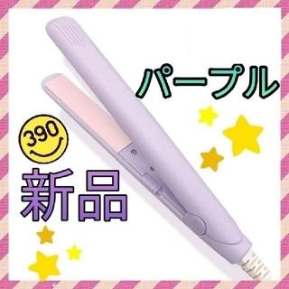 サンキューマート 新品 ヘアアイロン 紫色 メンヘラ 夢かわいい(ヘアアイロン)