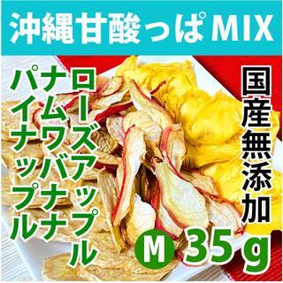 M ドライバナナ・レンブ・パインMIX 国産無添加 砂糖不使用 ドライフルーツ(フルーツ)