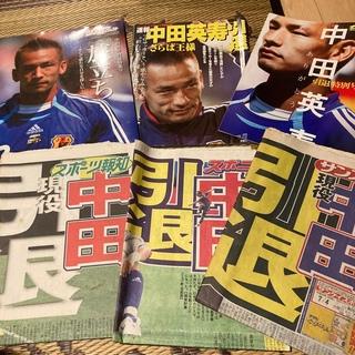 中田英寿引退雑誌、記事(スポーツ選手)