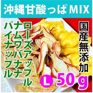 L ドライバナナ・レンブ・パインMIX 国産無添加 砂糖不使用 ドライフルーツ(フルーツ)