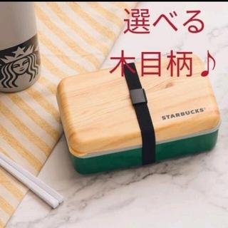 Starbucks Coffee - 【選べる木目柄】新品未使用 台湾スターバックス ランチボックス お弁当箱 海外