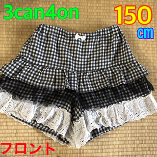 3can4on - ギンガムチェック柄 キュロット 150
