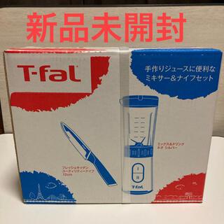 T-fal - ティファール 【ミックス&ドリンクネオ/シルバー&ユーティリティナイフ12cm