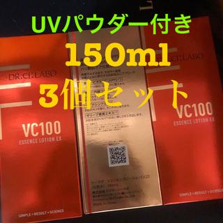 ドクターシーラボ(Dr.Ci Labo)の【3本セット】シーラボ VC100ローションEX20 150mL(化粧水/ローション)