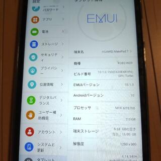 HUAWEI - HUAWEI MatePad T8 8.0インチ Wi-Fiモデル