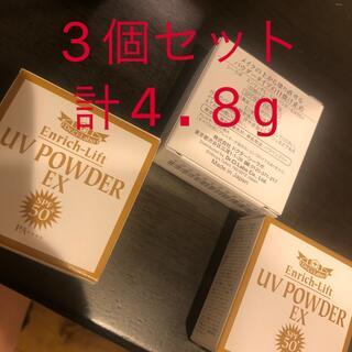 ドクターシーラボ(Dr.Ci Labo)の【3個セット】シーラボ エンリッチリフト UVパウダー EX50+(フェイスパウダー)