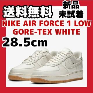 ナイキ(NIKE)の28.5cm NIKE AIR FORCE 1 LOW GORE-TEX(スニーカー)