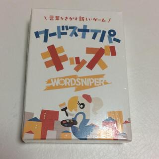 ワードスナイパー キッズ カードゲーム ボードゲーム(トランプ/UNO)