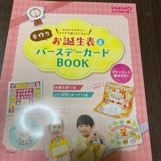 お誕生日表&バーズデーカードBook(専門誌)
