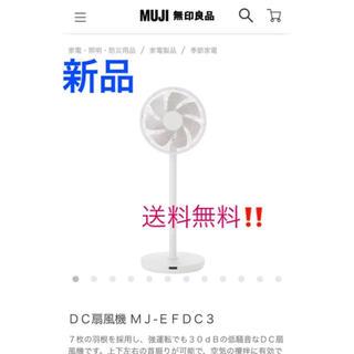ムジルシリョウヒン(MUJI (無印良品))の無印21年新品★家電リモコン付きDC扇風機低騒音!上下左右首振りMJ‐EFDC3(扇風機)