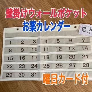 お薬カレンダー 壁掛けウォールポケット 月間 収納カレンダー