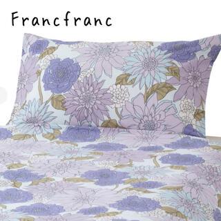 フランフラン(Francfranc)の新品☆Francfranc☆フランフラン☆枕カバー☆花柄☆ヴィラリア(シーツ/カバー)