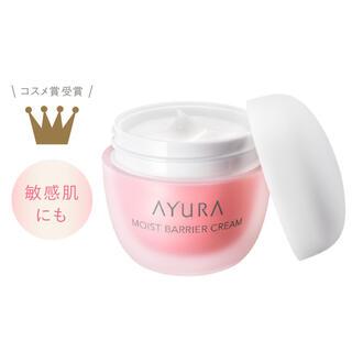 アユーラ(AYURA)の【新品未開封】AYURA モイストバリアクリーム 30g(フェイスクリーム)