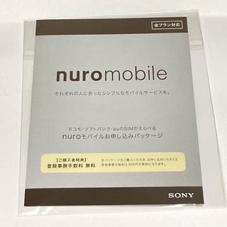 ソニー(SONY)の未開封★Nuroモバイル エントリーパッケージ(その他)