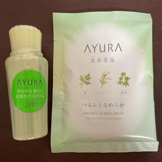 アユーラ(AYURA)のアユーラ 入浴剤(入浴剤/バスソルト)