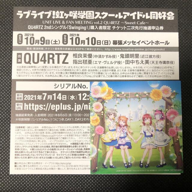 ラブライブ 虹ヶ咲 QU4RTZ ファンミーティング 二次先行抽選申込券 チケットのイベント(声優/アニメ)の商品写真