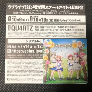 ラブライブ 虹ヶ咲 QU4RTZ ファンミーティング 二次先行抽選申込券(声優/アニメ)