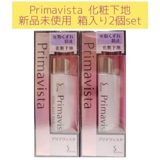 Primavista - Primavista 化粧下地 新品未使用 箱入り2個set