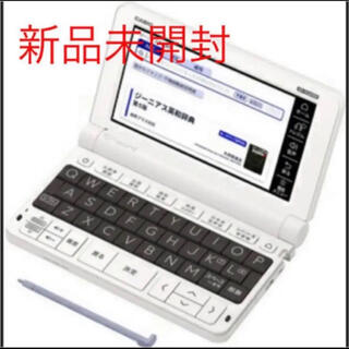 CASIO - 最終値下 XD-SV4000 カシオ 電子辞書 エクスワード 高校生ベーシック