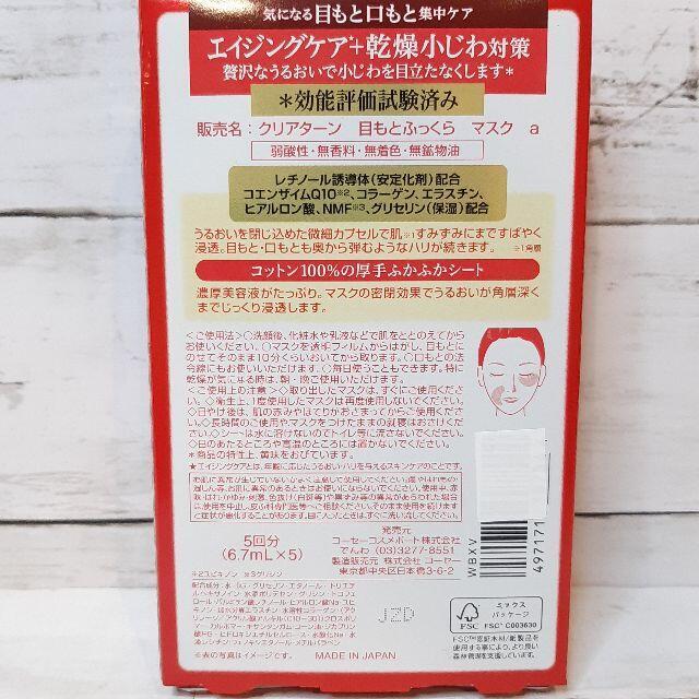 KOSE COSMEPORT(コーセーコスメポート)のクリアターン 目元ふっくら マスク 5枚 × 3個 コスメ/美容のスキンケア/基礎化粧品(パック/フェイスマスク)の商品写真