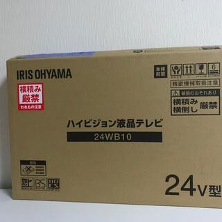 アイリスオーヤマ - アイリスオーヤマ ハイビジョン液晶テレビ 24型 24インチ TV 24WB10