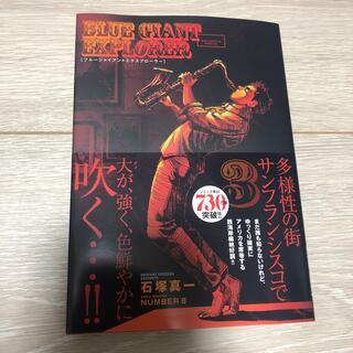 ショウガクカン(小学館)のBLUE GIANT EXPLORER 3(その他)