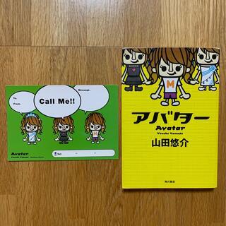 カドカワショテン(角川書店)のアバタ- ポストカード付き(その他)