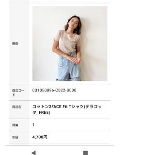 シールームリン(SeaRoomlynn)のシールームリン Tシャツ コットンシャツ(Tシャツ(半袖/袖なし))