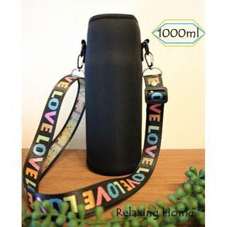 ★ 水筒カバー ★1リットル 1000ml 水筒ケース ボトルカバー黒LOVE(その他)