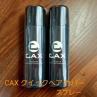 CAX クイックヘアカバースプレー 2本セット(ヘアスプレー)