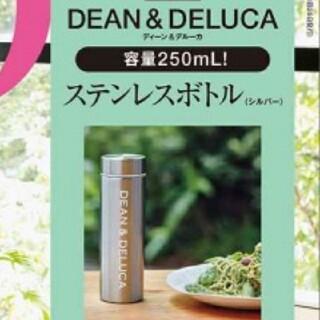 ディーンアンドデルーカ(DEAN & DELUCA)のGLOW 雑誌 付録 DEAN&DELUCA ステンレスボトル 水筒 (水筒)