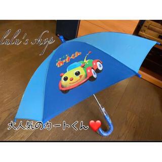 GO!GO! カートくん 傘 透明窓付き ミキハウストレード 日本限定(傘)