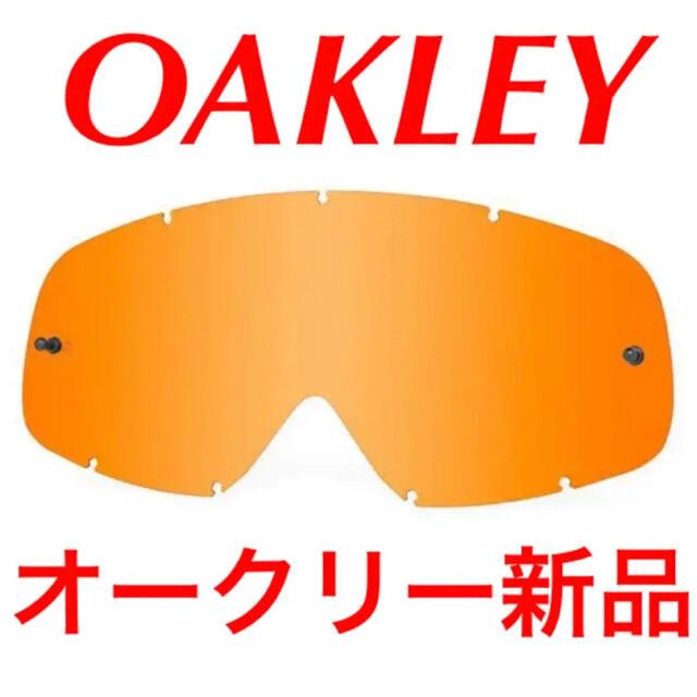 Oakley(オークリー)のオークリーOAKLEY ゴーグルレンズ 自動車/バイクのバイク(モトクロス用品)の商品写真