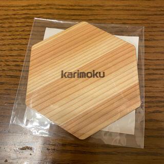 カリモクカグ(カリモク家具)のカリモク 非売品 コースター(テーブル用品)