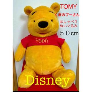 タカラトミー(Takara Tomy)のディズニー くまのプーさん おしゃべりぬいぐるみ TOMY(ぬいぐるみ)