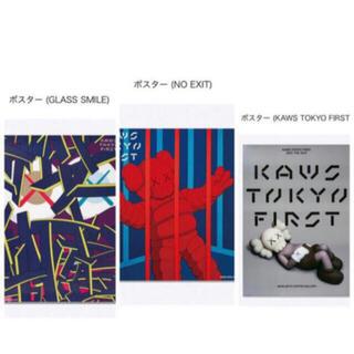 メディコムトイ(MEDICOM TOY)のkaws tokyo first 限定 ポスター 3点セット(ポスター)