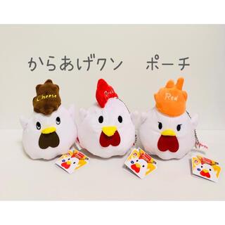 TAITO - 【新作】からあげクン ぬいぐるみ ポーチ