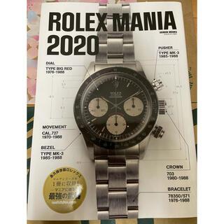 ロレックス(ROLEX)のロレックスマニア2020(専門誌)